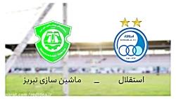 حواشى بازى استقلال 1 - 0 ...