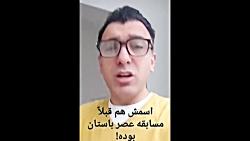 فوری   حمله سینا ولی الله به داور عصر جدید دکتر سید بشیر حسینی