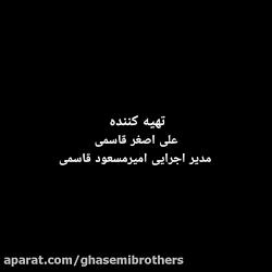 Ghasemi Brothers