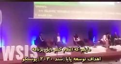اجرای سند ۲۰۳۰در وزارت ...