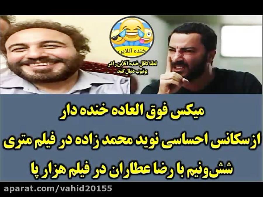 کلیپ خنده دار طنز نوید علیزاده در فیلم متری شش و نیم و رضا عطاران در فیلم هزارپا