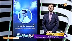 توضیحات سعید فتاحی درب...
