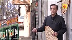 نان سنتی ایرانی