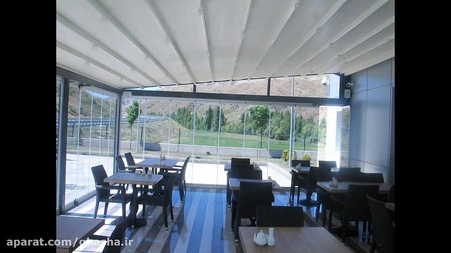 حقانی 09380039391 - سقف بازشو تراس-سقف جمع شونده رستوران سنتی
