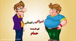انیمیشن طنز موزیکال اس...
