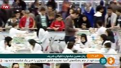 پخش خبر پانزدهمین جشنو...