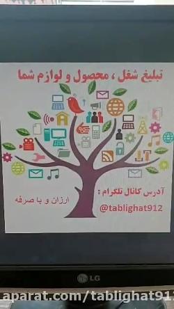 تبلیغات ارزان تلگرام