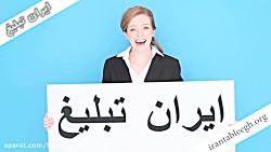 ایران تبلیغ طراحی و تبل...