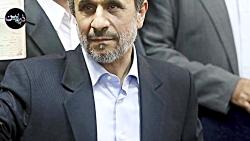 فوری: سخنان جنجالی احمدی نژاد در مورد حکومت  اسراری که احمدی نژاد میداند!