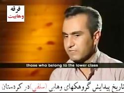 مستند فرقه وهابیت و رد ...