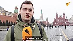 آنچه روس ها در مورد ایر...