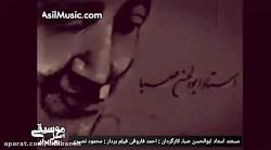 مستند استاد ابوالحسن ص...
