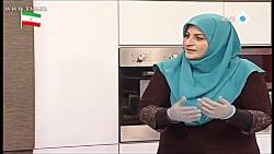 آشپزی خانم کامیار  طرز ...