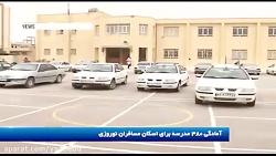اداره کل آموزش و پرورش استان یزد