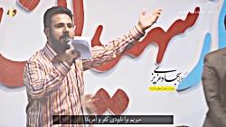مداحی حماسی سپاه