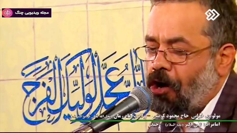 مولودی خوانی شبکه 2 - حاج محمود کریمی - ولادت امام زمان (عج) - ۱ اردیبهشت ۱۳۹۸