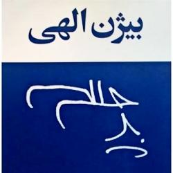 آهنگ محسن نامجو به نام ...