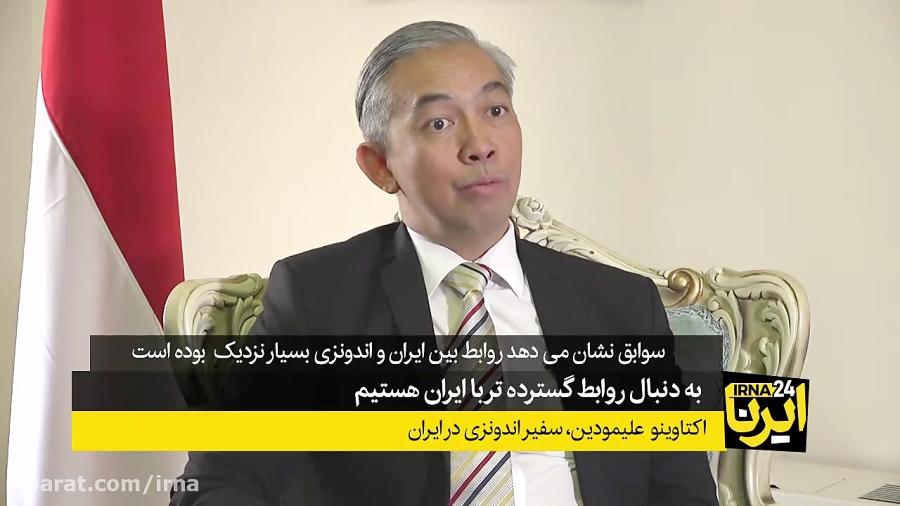 سفیر اندونزی در ایران: بدنبال روابط گسترده تر با ایران هستیم