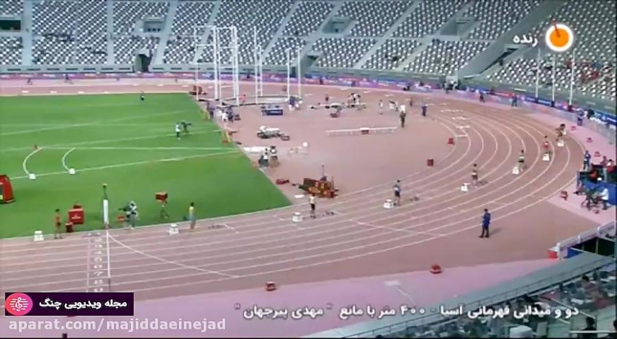 دو و میدانی - قهرمانی آسیا قطر ۲۰۱۹ ، ۴۰۰ متر با مانع - مهدی پیرجهان