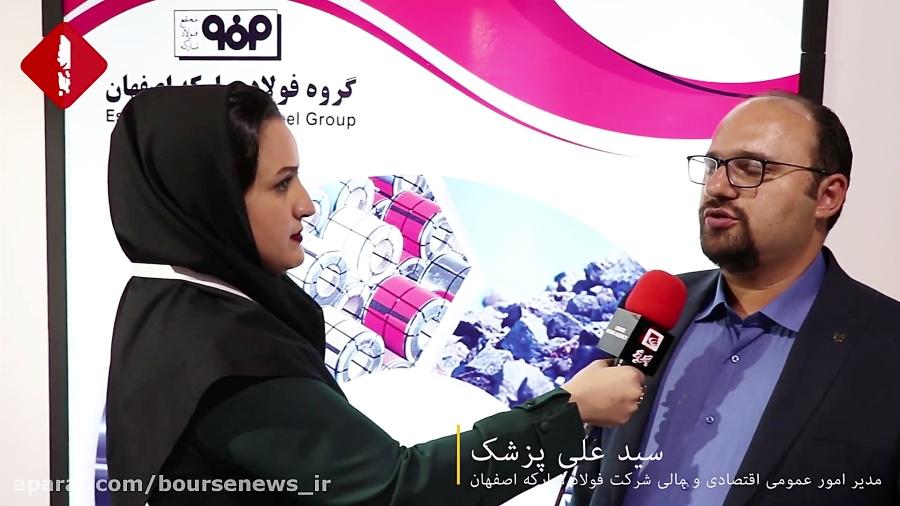 مصاحبه با سید علی پزشک مدیر امور عمومی اقتصادی و مالی شرکت فولاد میارکه اصفهان