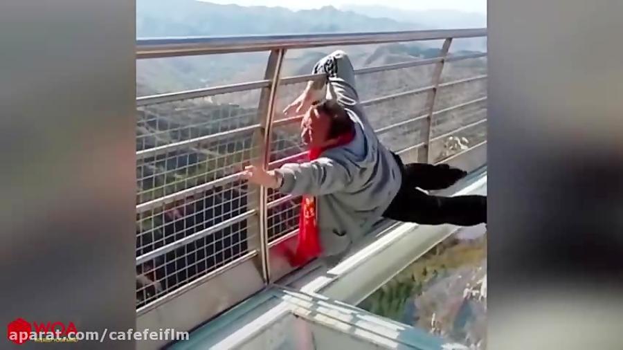 راه رفتن روی پل شیشه ای خییلی خنده داره