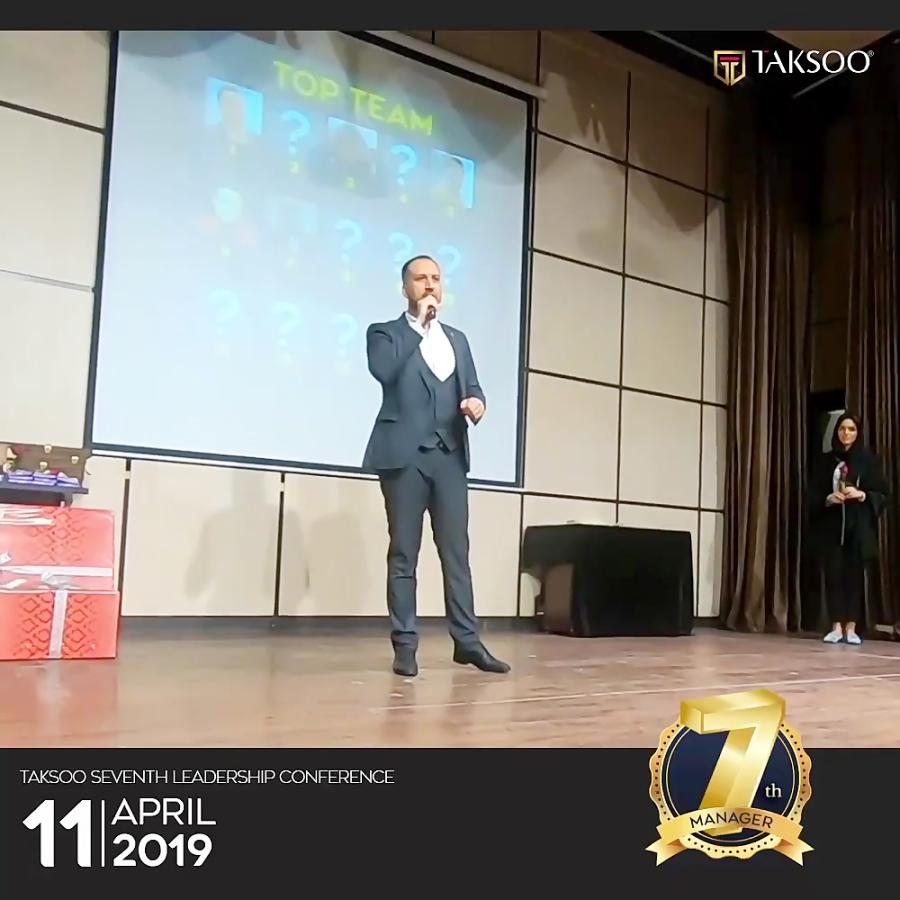 هفتمین رویداد مدیران تکسو