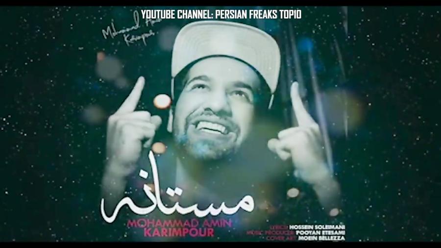 آهنگ زیبا و شنیدنی از محمد امین کریم پور - مستانه ❤️