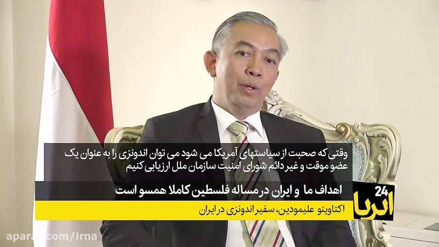 سفیر اندونزی در ایران: اهداف ما و ایران در مسأله فلسطین کاملا همسو است