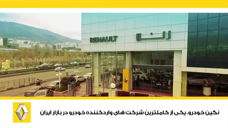 Negin Khodro / Renault Iran / نگین خودرو رنو ایران