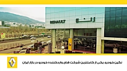Negin Khodro / Renault Iran / نگین خ...