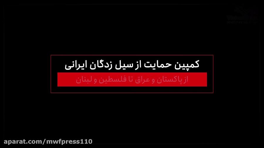 کمک های مردمی خارجی به سیل زدگان ایران