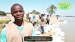 کمک جوان نیجریه ای به س...