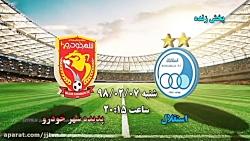 پخش زنده فوتبال ؛ پدیده...
