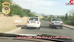 لحظه تعقیب و گریز پلیس با راننده پراید پلید در تهران