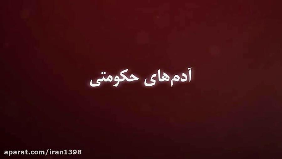 آدم های حکومتی!-استاد پناهیان
