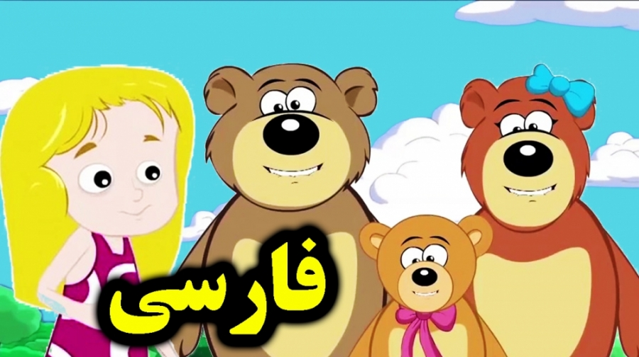 کارتون قصه گلدیلاکس و سه خرس مهربون
