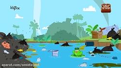 انیمیشین زمین پاک