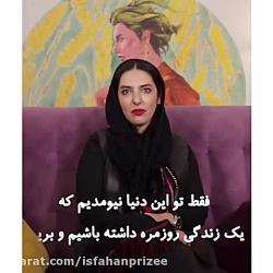 جایزه اصفهان، به زودی ...