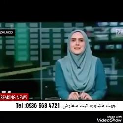 شبکه جهانی خبر و قارچ گ...