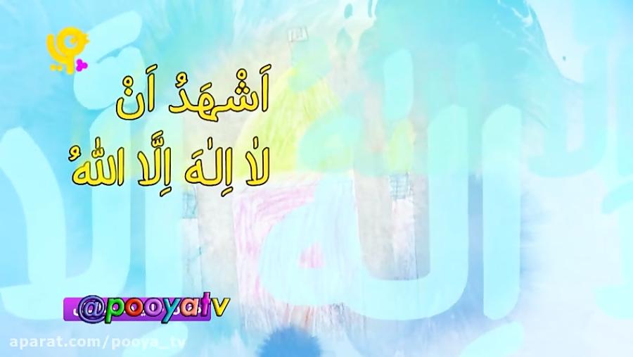 پویش جشن نماز شبکه پویا-قسمت 194 پخش در تاریخ 98/2/4