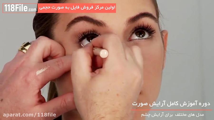 ترفندهای ناب آرایشی - آرایش چشم
