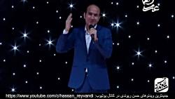 Hasan Reyvandi   حسن ریوندی - کل کل خانم ها و آقایان از زبان حسن ریوندی