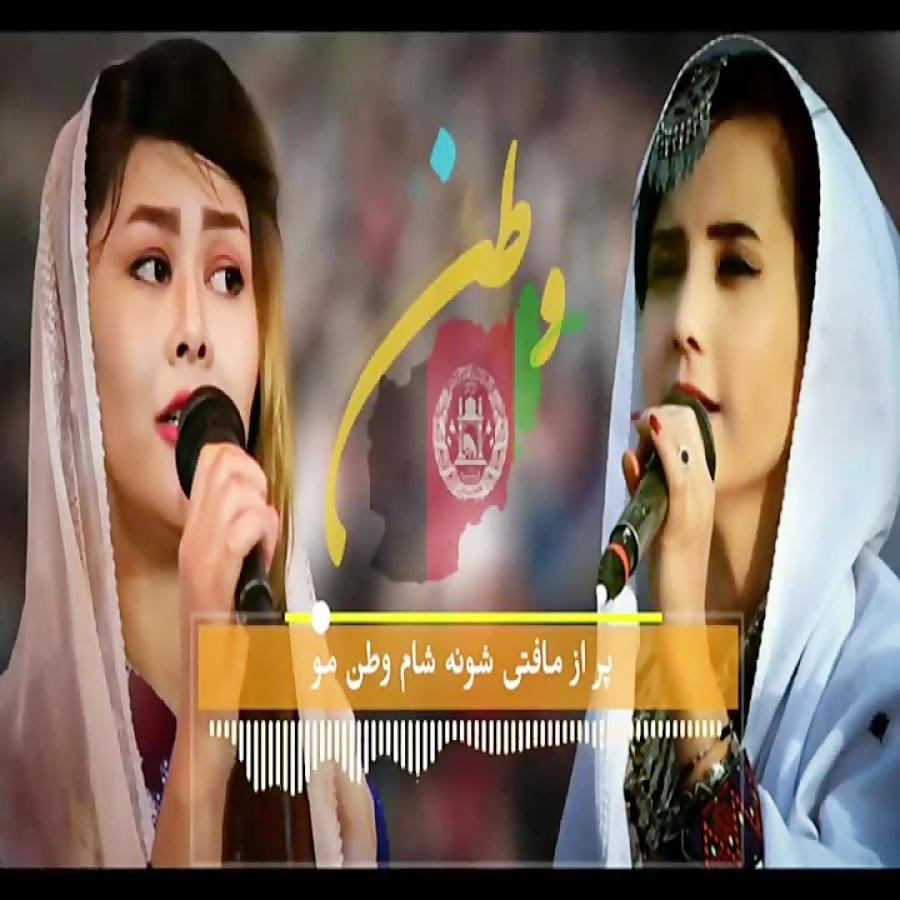 آهنگ جدید هزارگی از گروه شمامه  وطن مو