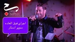 اجرای بسیار زیبای آنپلاگد محمدرضا گلزار