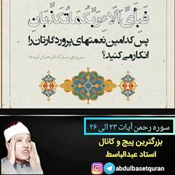 تاحالا موسیقی قرآن به ا...