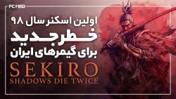 اولین اسکنر۹۸از بازی Sekiro;خطر جدید برای گیمرهای ایران