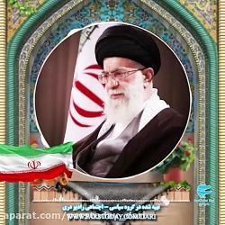 توصیه مقام معظم رهبری به مردم شریف افغانستان