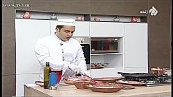 آشپزی آقای زنجانی طرز ...