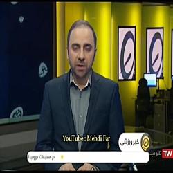 اخبار ورزشی 18:45  19 خرداد