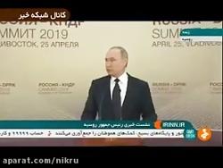 رئیس جمهور روسیه: مذاکر...